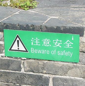 Funny Sign - Beware of Safety