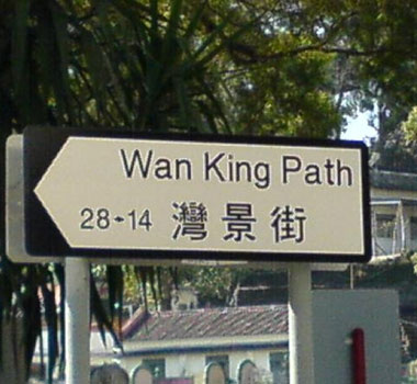 Funny Sign - WanKing Path